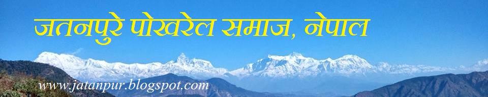 जतनपुरे पोखरेल समाज, नेपाल