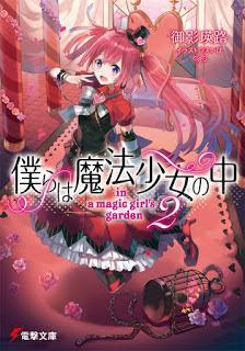[御影瑛路] 僕らは魔法少女の中 ―in a magic girl's garden― 第01-02巻
