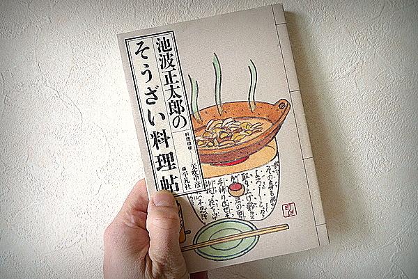 池波正太郎『そうざい料理帖』