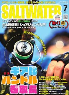 SALTWATER(ソルトウォーター) 2017年06月号