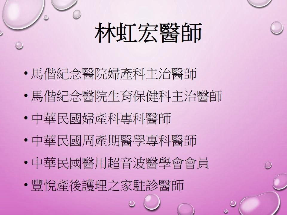 婦產科醫師簡介