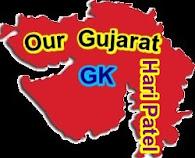 આપણું ગુજરાત જનરલ નોલેજ