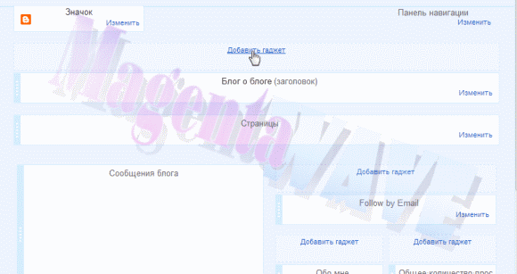 Скриншот админ панели Blogger