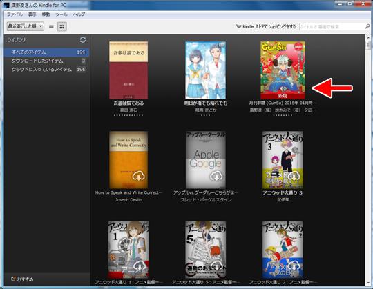 Kindle for PCのライブラリ