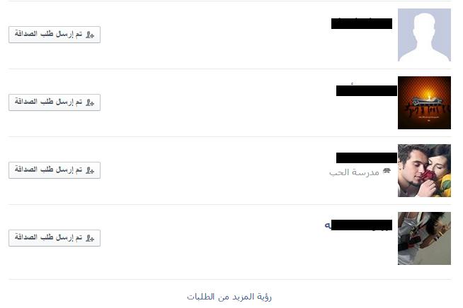 كيفية إلغاء طلبات الصداقة المعلقة في فيس بوك ولماذا عليك إلغاؤها