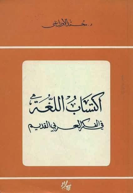 اكتساب اللغة في الفكر العربي القديم - محمد الأوراغي pdf