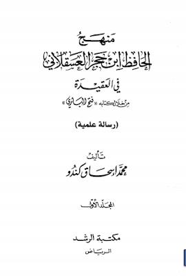 حمل كتاب منهج الحافظ ابن حجر العقلاني في العقيدة من خلال كتابه فتح الباري - محمد اسحاق كندو