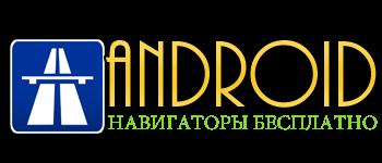 Навигатор ANDROID на Телефон 2019 | Скачать Бесплатно Навигатор Без Интернета на Планшет