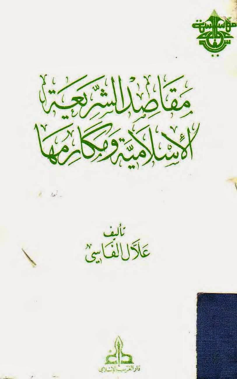 مقاصد الشريعة الإسلامية ومكارمها لـ علال الفاسي