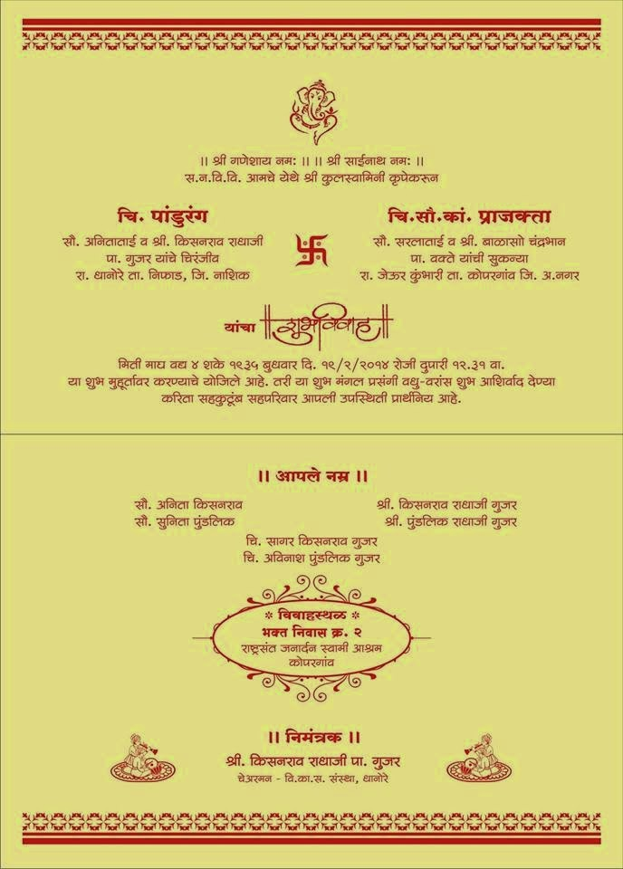 Digital Patrika Format English Premium Invitation Template