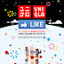 Uniqlo FB Like Lucky Draw Contest
