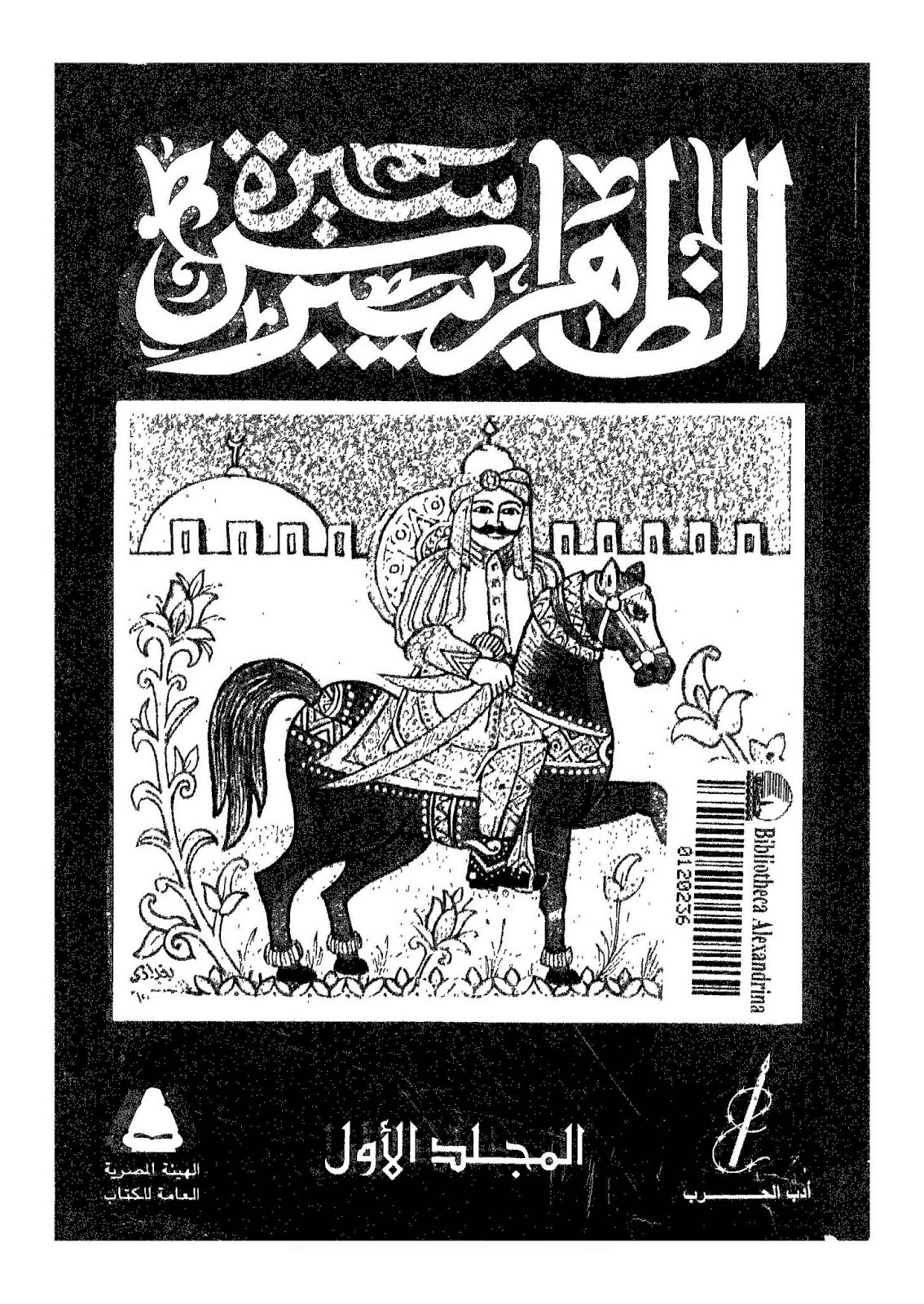 كتاب سيرة الظاهر بيبرس