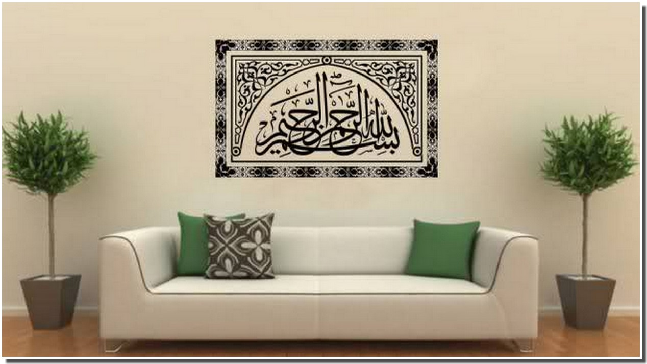 Nassima Home Salon Arabe D Coration Calligraphie Coranique