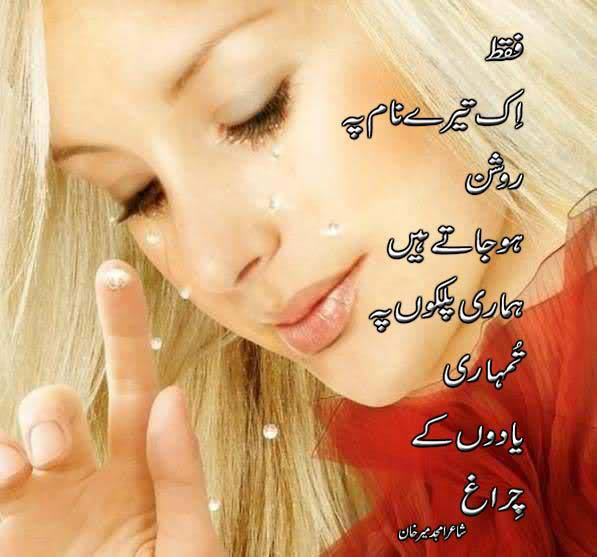 Malik TV KTS: New desi girls pic latest Urdu shayari poetry 2013