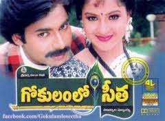 Gokulam lo seetha Telugu Mp3 Songs Free  Download 1997