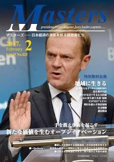 月刊 MASTERS マスターズ 2017年02月号  114MB