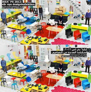 Fotografia dal catalogo IKEA destinato all'Arabia Saudita senza immagini di donne