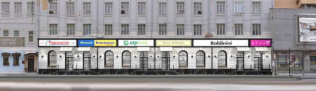 Дизайн фасада бывшего Сандэй на Малышева, г.Екатеринбург