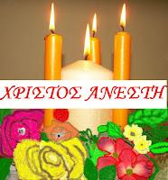 http://3.bp.blogspot.com/-_GSxgmgOVnM/UYSFCNkLLOI/AAAAAAAAA7k/rZCeOb0sKz8/s400/xristos+anesth.jpg