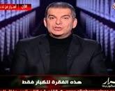- أسرار من تحت الكوبرى مع طونى خليفة حلقة  الثلاثاء 27 يناير 2015