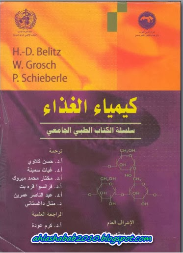 تحميل كتاب كيمياء الأغذية
