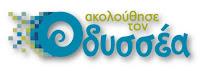 Ένα συναρπαστικό ταξίδι στον ελληνικό πολιτισμό