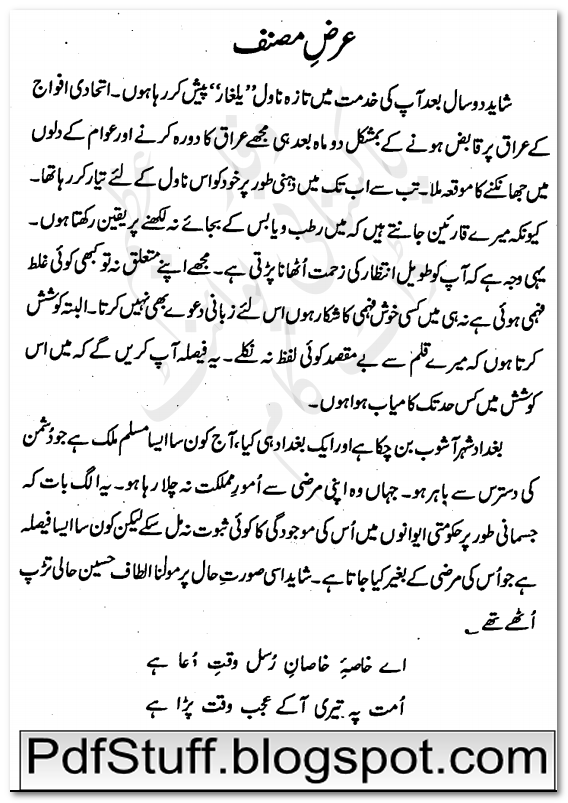 Preface of Urdu novel Yalghar by Tariq Ismail Sagar