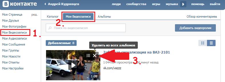 Мои Видеозаписи В Контакте