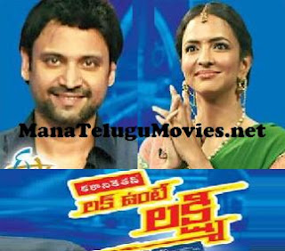 Luck Unte Laxmi – 12th Oct -Hero Sumanth as Guest