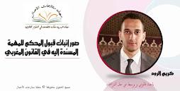 صور إثبات قبول المحكم للمهمة المسندة إليه في القانون المغربي