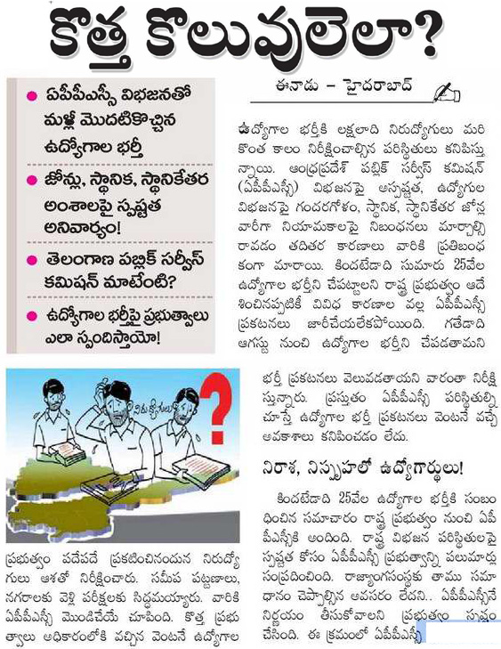 APPSC NEW NOTIFICATIONS DATES FOR EXAMS AND STATUS, SETUP OF TELANGANA PUBLIC SERVICE COMMISSION, APPSC Notifications, APPSC Group 1 Notification, Appsc 2014 Notifications, Jobs and Results Source: Eenadu
