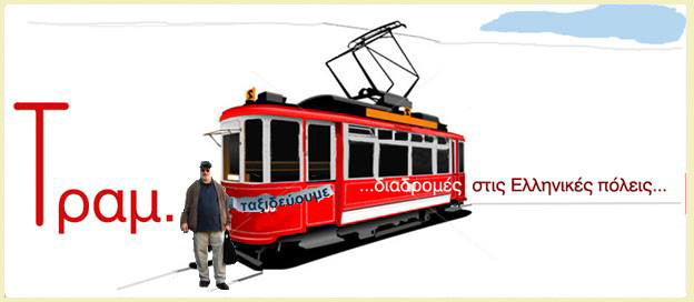 * διαδρομές στις Ελληνικές πόλεις *