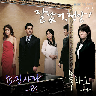 BS & IKhA - Good For You (잘났어 정말) OST Part.1