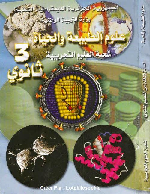 الكتاب المدرسي في العلوم الطبيعية
