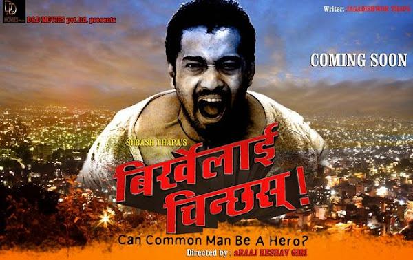 Birkhelai Chinchas Nepali Movie
