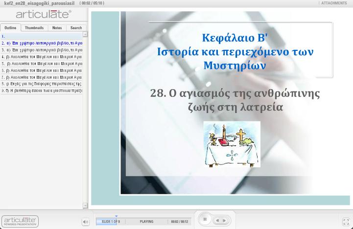 http://ebooks.edu.gr/modules/ebook/show.php/DSGL-A106/116/899,3353/Extras/Html/kef2_en28_eisagogiki_parousiasil_popup.htm