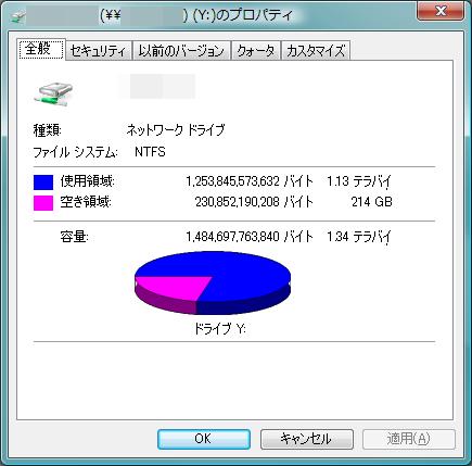 ネットワークドライブとして割り当てた、LinkStation のフォルダのプロパティ HDD の使用領域、空き領域を確認できる