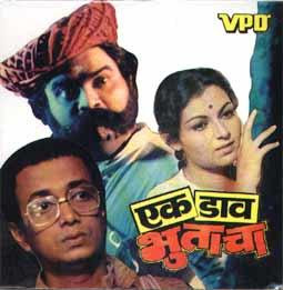 Ek Dav Bhatacha 1982 Marathi Movie Watch Online
