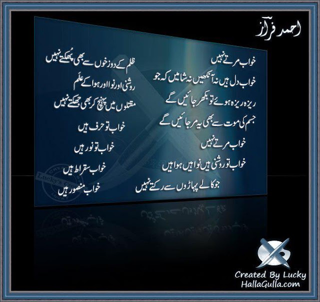 Sad Urdu ahmad faraz Poems And Quotes
