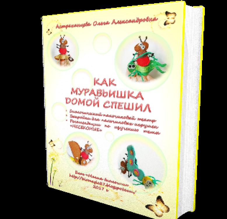 рисунки к сказке муха цокотуха детские