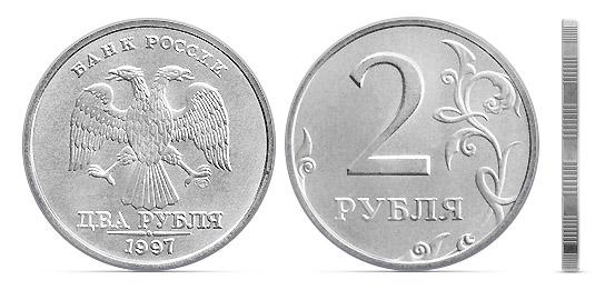 Аверс и реверс 2 рублей 1997 года