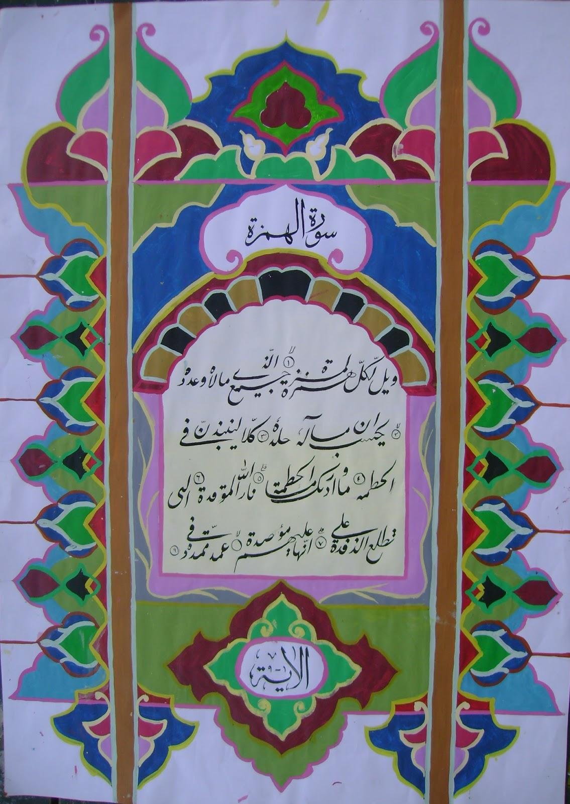 Kumpulan Kaligrafi Lukisan Mushaf Ocean Of Music Word