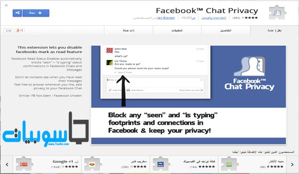 """كيفية إخفاء خاصية """" تم العرض """" في الكتابات والرسائل الخاصة على الفيسبوك تعرف على ذلك"""
