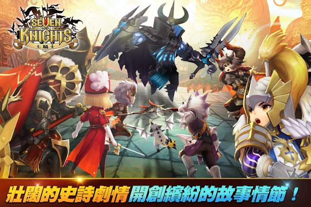 七騎士 Seven Knights Apk