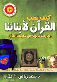 كيف نحبب القرآن لأبنائنا - كتابي أنيسي