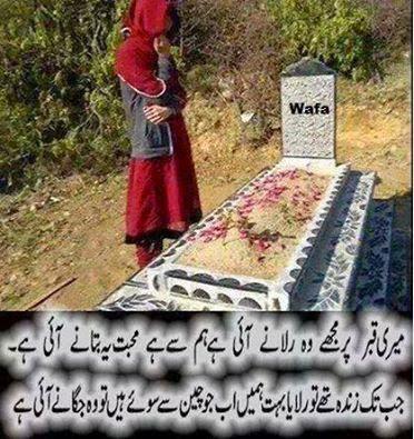 ... Heart Touching Urdu Poetry, sad poetry, sad urdu poetry, Urdu New