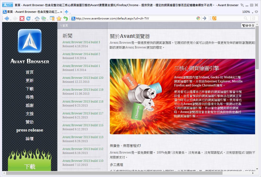 Avant Browser Portable 免安裝綠色版推薦下載(前衛瀏覽器),好用且速度快的網頁瀏覽器