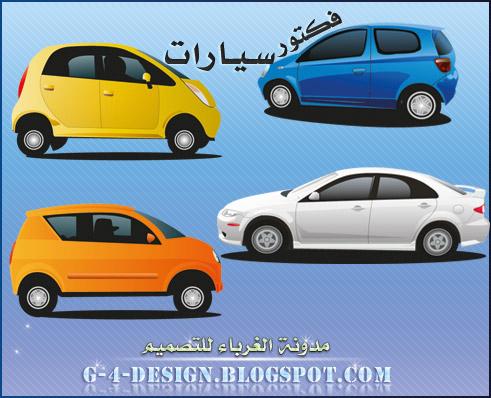 vector - فكتور سيارات للتصميم