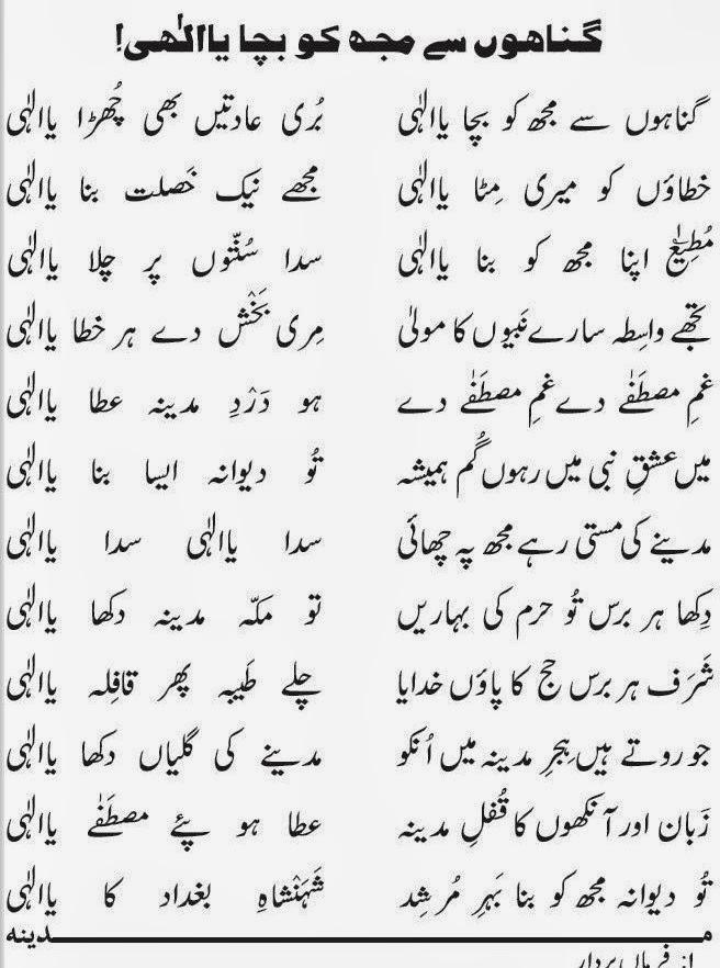 Allah Ne Ye Shan Barhai Tere Dar Ki Mp3 Download Lyrics Naat