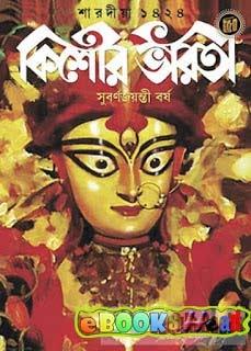 Kishor Bharati Magazine - cover